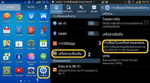 android-hotspot-wifi-setting-01