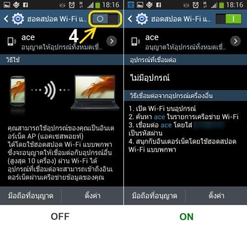 android-hotspot-wifi-setting-02