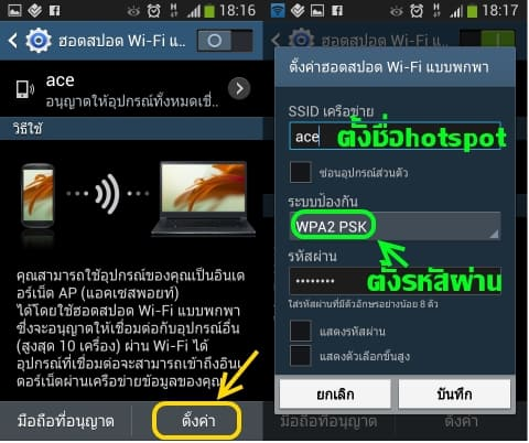 android-hotspot-wifi-setting-03