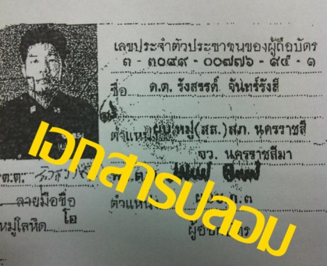 e-banking-hack-document-fake-and-new-simcard-02