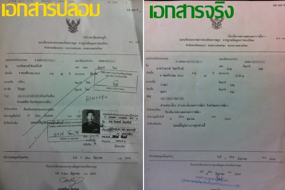 e-banking-hack-document-fake-and-new-simcard-03