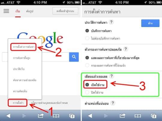 google-handwrite-1