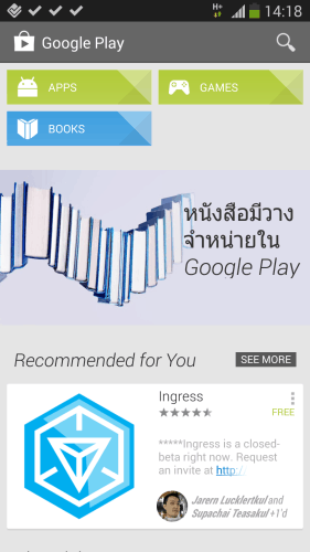 google-sell-e-book-on-google-play-store-thailand-00