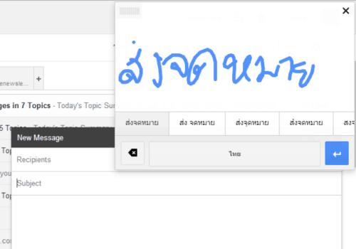 gmail-handwriting-08
