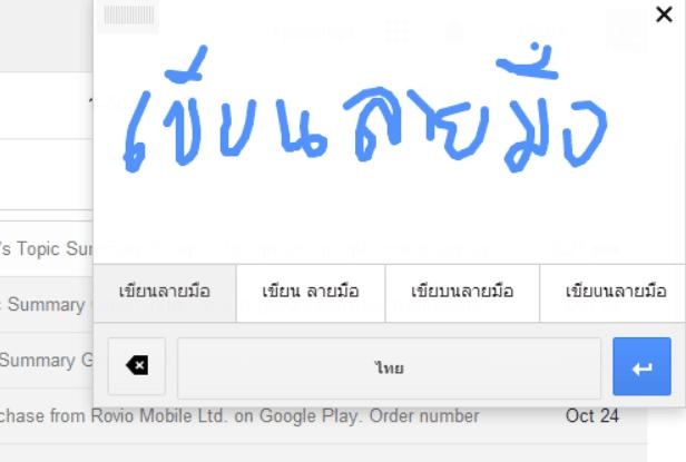 gmail-handwriting-10