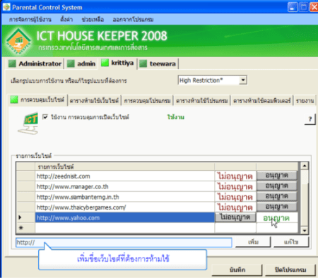 ict-house-keeper