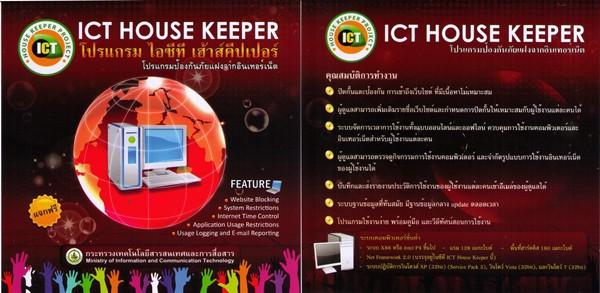 ict-housekeeper2