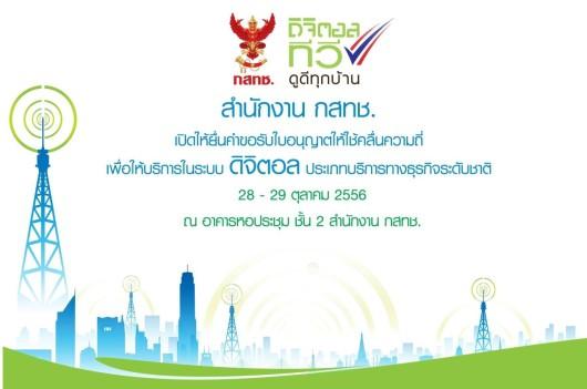 nbtc-digital-tv