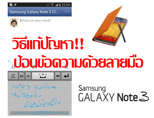 samsung-galaxy-note-3-hand-writing-problem-fix