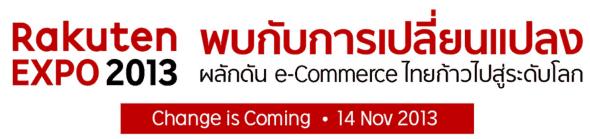 tarad-rakuten-expo-2013-banner