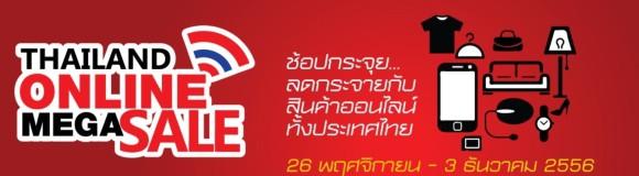 thailand-online-mega-sale-2013-a