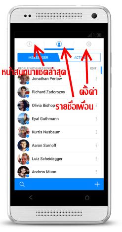 facebook-messenger-new-3