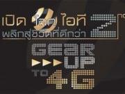 "iT24Hrs จัดงาน ""เปิดโลกไอที พลิกสู่ชีวิตที่ดีกว่า ครั้งที่ 2"" Gear up to 4G พร้อมลุ้นทริปไปเกาหลี ฟรี!"