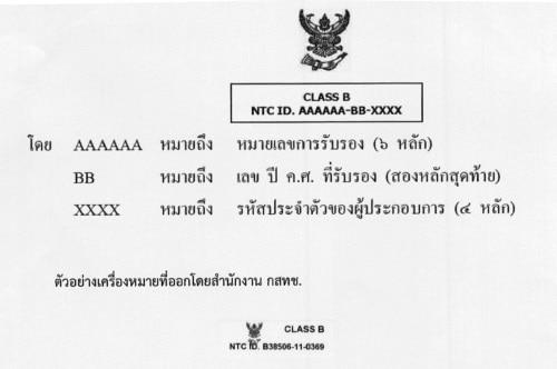 nbtc-code-class-b