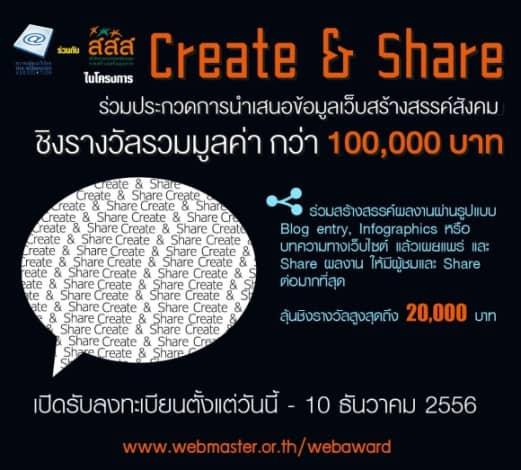 webaward1-thaiwebmaster-full