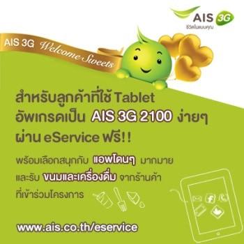 ais3g-upgrade-2100