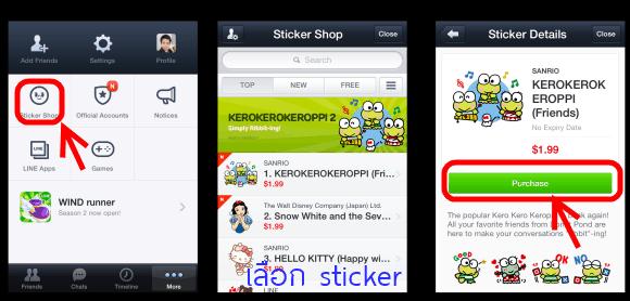 buy-line-sticker-ios-04