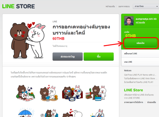 buy-sticker-line-with-prepaid-card-04