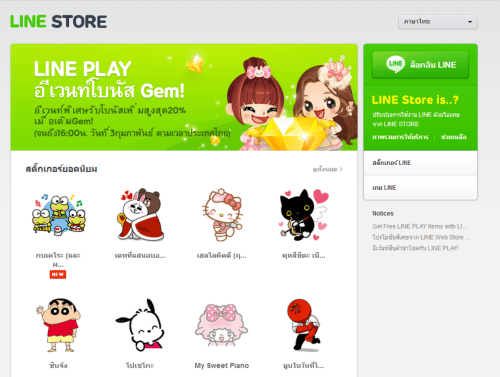 buy-sticker-line-with-prepaid-card