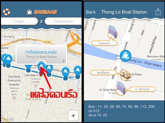 sansaab-app-ios-01