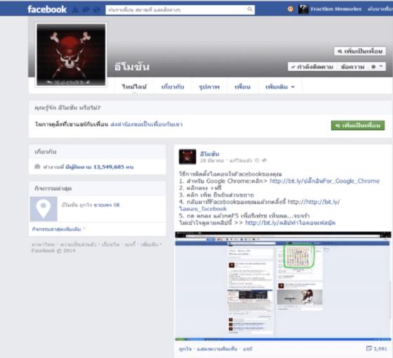 emotion-facebook-spam-00