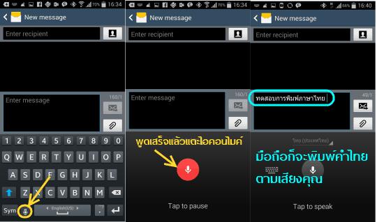 test-voice-typing