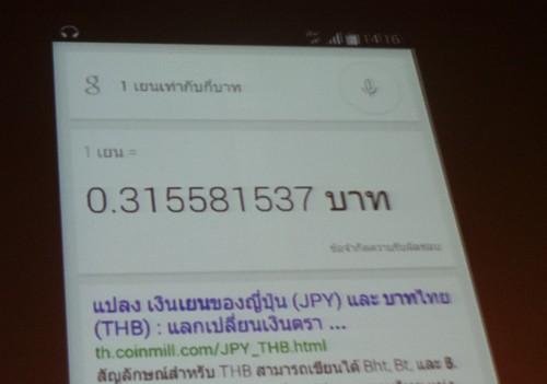 tonawe-demo-voice-search-thai-04