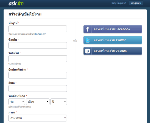 ask-fm-play-02