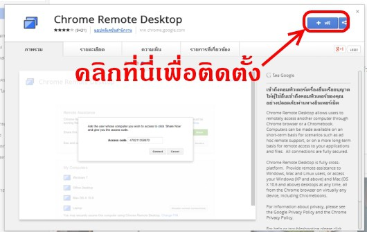 chrome-remote-desktop-02