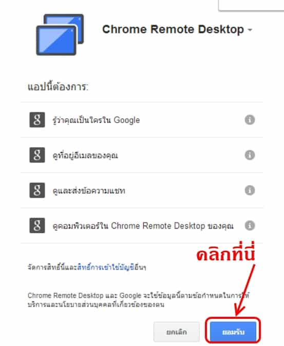 chrome-remote-desktop-04