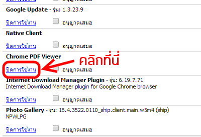 how-to-disable-pdf-viewer-in-chrome-a