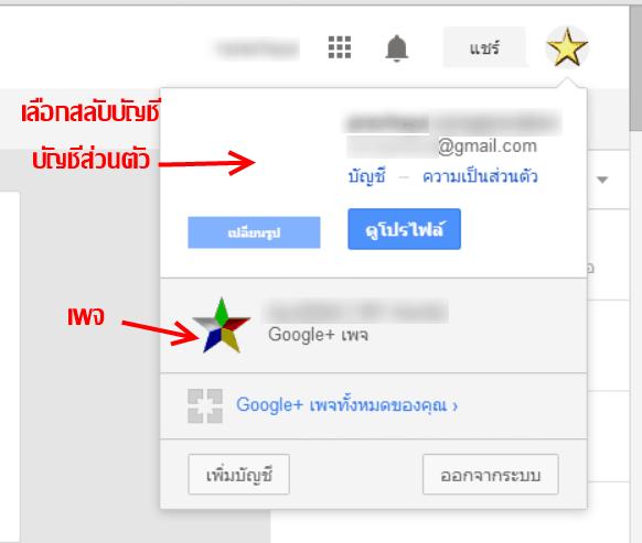 how-to-hangout-on-air-thai-2014-e01