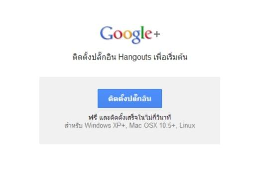 how-to-hangout-on-air-thai-2014-p09