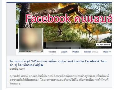 identity-theft-quote-facebook