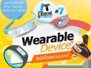 เชิญร่วมงาน iT iTrend ตอน Wearable Device ไลฟ์สไตล์แห่งอนาคต