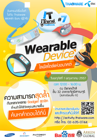 it-itrends-wearable-poster-01