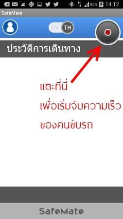 savemate-app-01