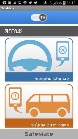savemate-app-02
