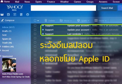 apple-mail-phishing-04