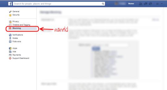 block-facebook-app-invite-01