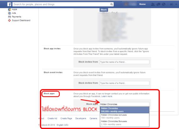 block-facebook-app-invite-02