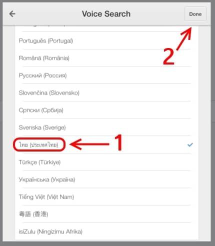 google-voice-search-thai-ios-04