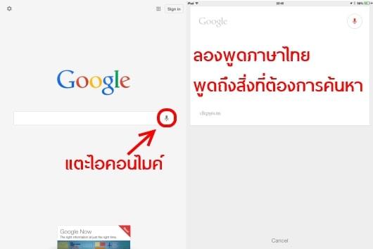 google-voice-search-thai-ios-05