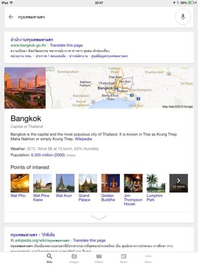 google-voice-search-thai-ios-06