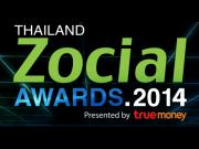 เชิญชมงาน Thailand Zocial Awards 2014 งานประกาศผลรางวัลที่สุดของชาวออนไลน์