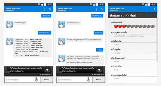 fahsai-app-01