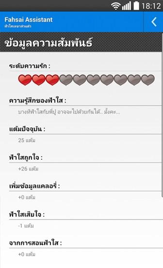 fahsai-app-04