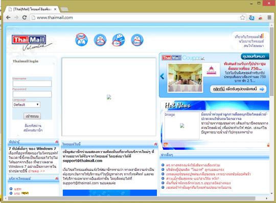 thaimail-shutdown-01