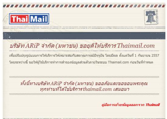 thaimail-shutdown