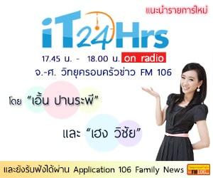 ไอที24ชั่วโมง on radio วิทยุครอบครัวข่าว FM106